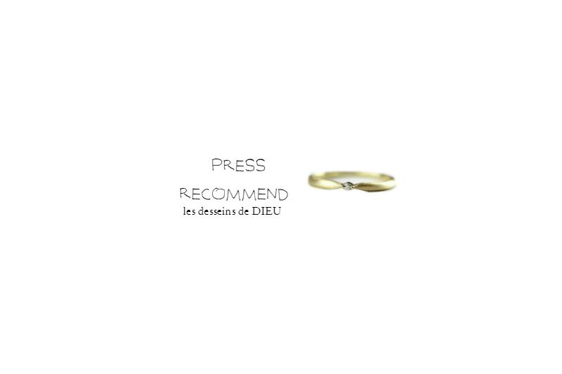 PRESS RECOMMEND+ Volume10. 大人クールで指をすっきり見せる1本 ~サンライズ リング~ Pinacoteca 639 Sunrise Ring
