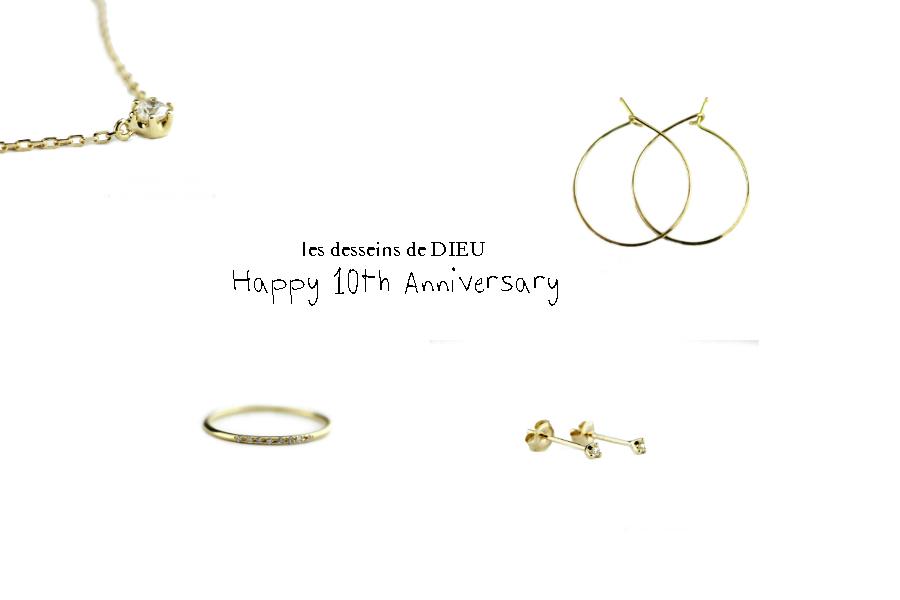 les desseins de DIEU  -Happy 10th Anniversary- レ・デッサン・ドゥ・デュー ブランド10周年を迎えて タイムレスビューティーなジュエリーたち