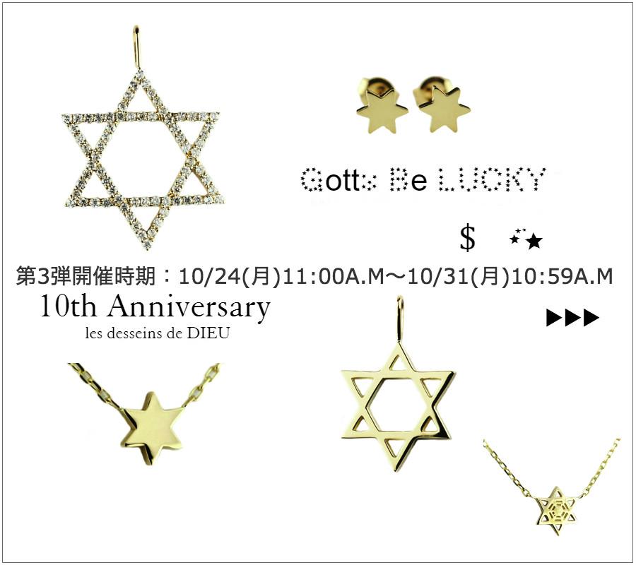 10周年感謝祭 第3弾 対象商品20%off 10/24〜10/31は 六芒星モチーフ