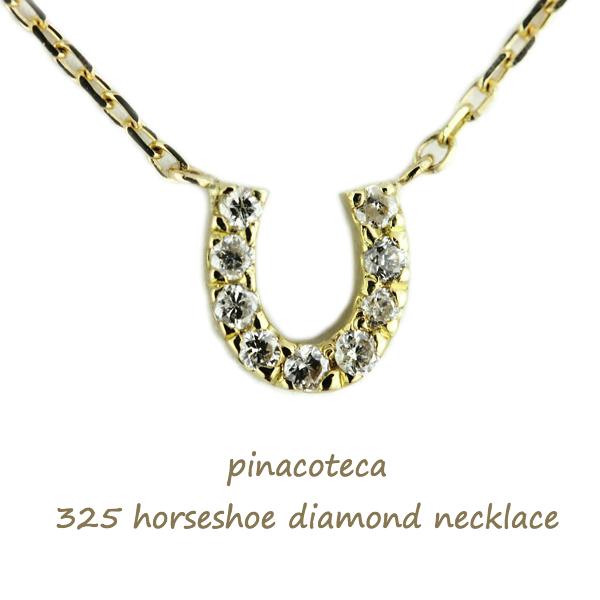 華奢ネックレス ホースシュー 可愛い ブランド ピナコテーカ 18金 ゴールド プレゼント ギフト クリスマス 彼女へ 喜んでもらえる 18金 ゴールド ブランド ピナコテーカ