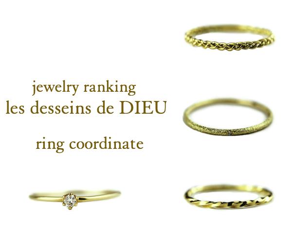 スキンジュエリー 人気ランキング 華奢な指輪 18金 ブランド プレゼント ゴールド