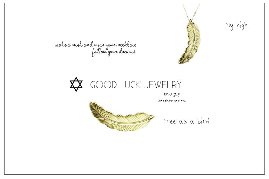 新年の開運ジュエリー  two ply  Feather Charm -Genderless Jewelry- 飛躍をあらわすフェザー・モチーフ