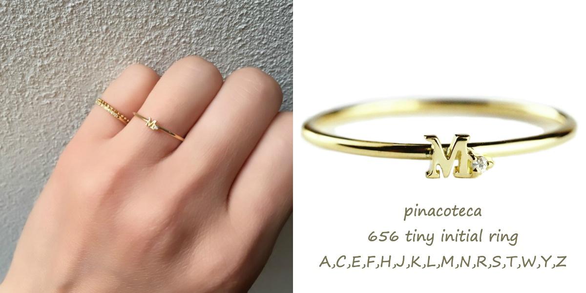 イニシャル リング 指輪 ピンキーリング 人気ランキング お薦めコーディネート プレゼント 小さい 可愛い 華奢なアクセサリー ピナコテーカ 18金 ゴールド