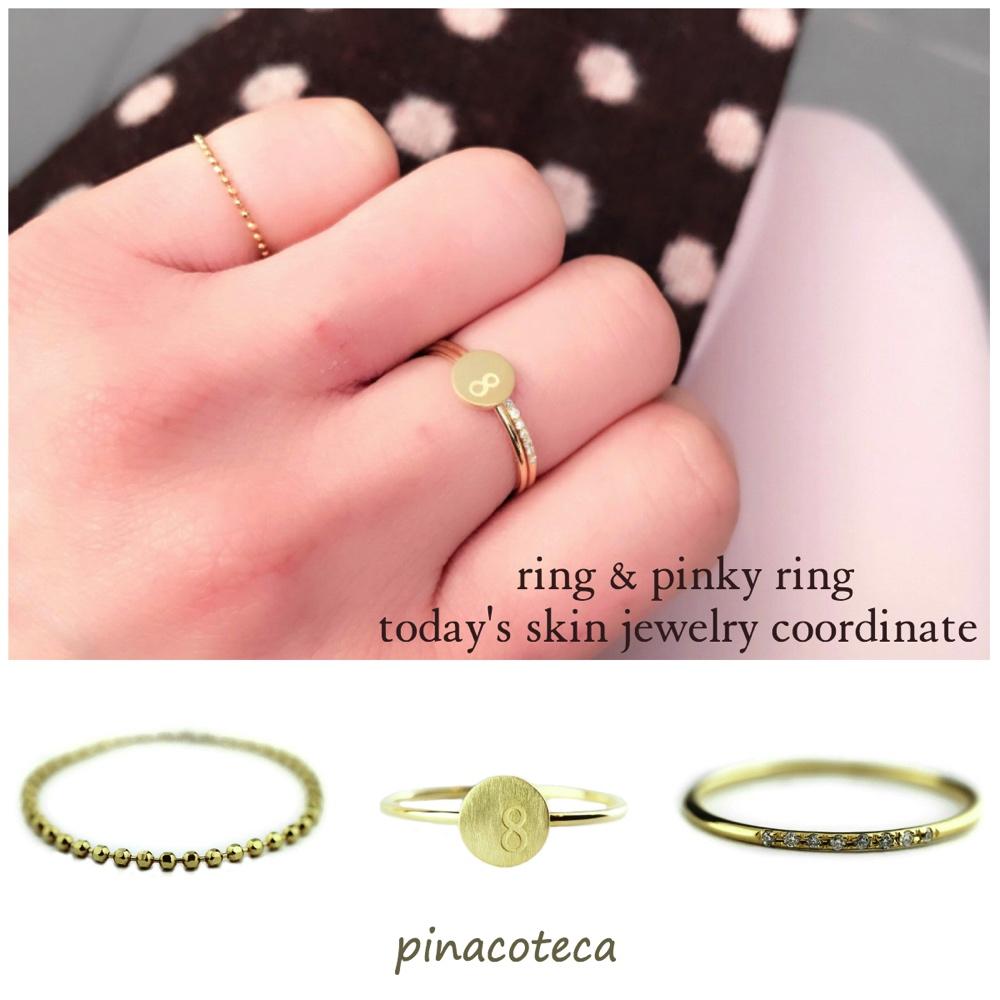 リング 指輪 重ね付け コーディネート イニシャル リング 華奢リング ピンキーリング ゴールド お洒落な指輪 人気ブランド お薦めコーデ ピナコテーカ