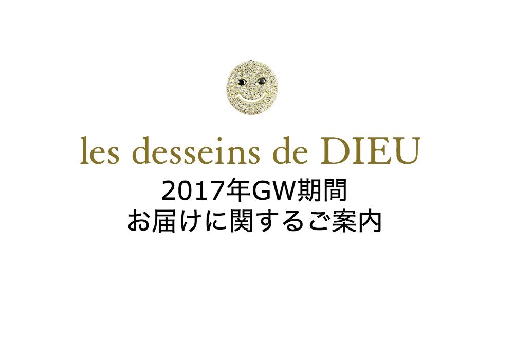 2017年GW期間のお届けに関するご案内