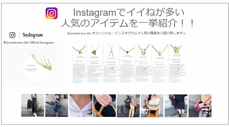 Instagramでイイねが多い人気のアイテムを一挙紹介!!