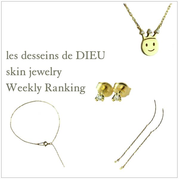 les desseins de DIEU 人気ランキング スキンジュエリー 華奢アクセサリー