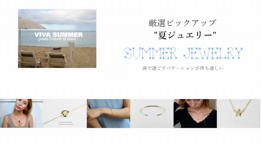 """夏気分が上がる【夏ジュエリー】 """"SUMMER JEWELRY"""""""