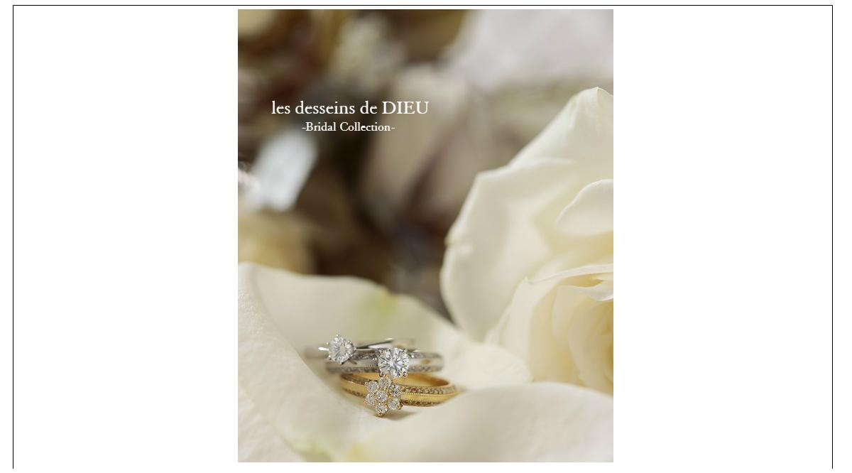 les desseins de DIEU Bridal Jewelry Fair (レ・デッサン・ドゥ・デュー ブライダル・フェア)がスタートします★