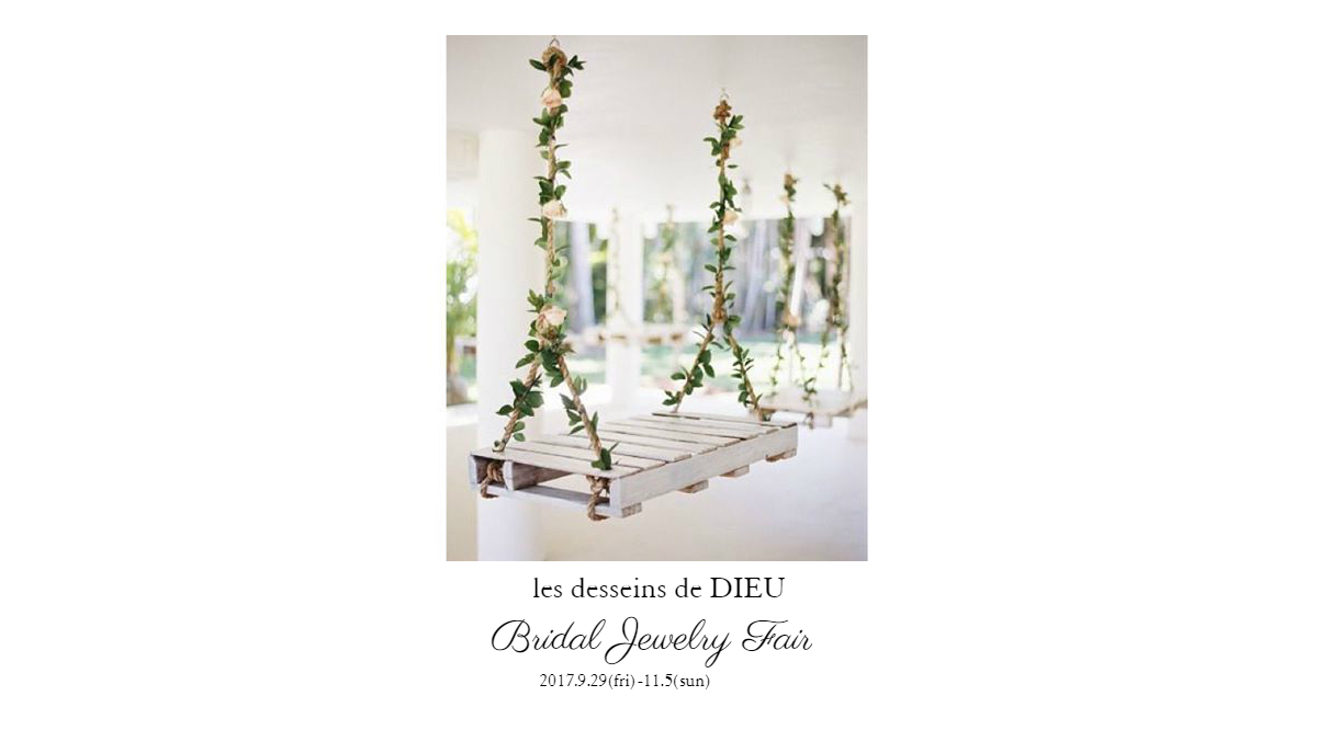 【les desseins de DIEU Bridal Jewelry Fair (レ・デッサン・ドゥ・デュー ブライダル・フェア)開催のご案内】