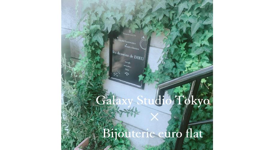Galaxy Studio Tokyo @BANK GALLERY 9.8Fri-12.26Tue ×Bijouterie euro flat