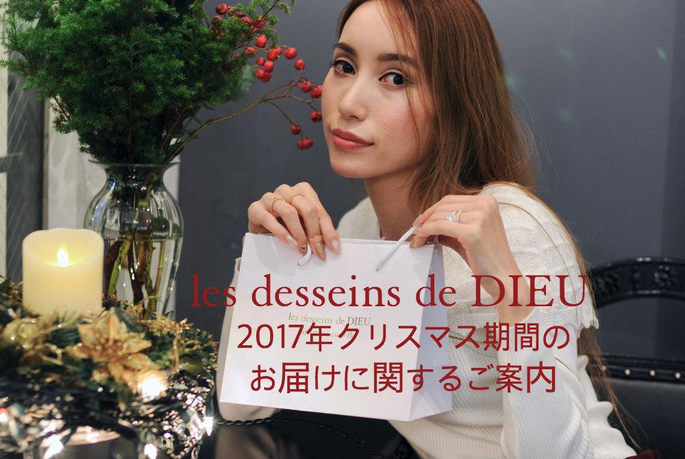 xmas クリスマス レデッサンドゥデュー