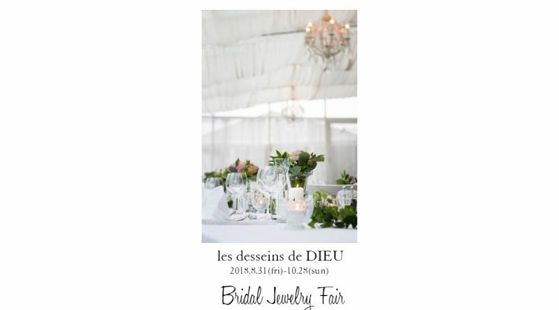BRIDAL FAIR 2018 今年もブライダルフェアを開催いたします。【特典2】