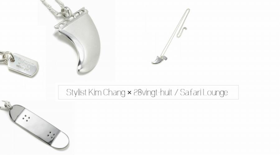 Stylist KIM CHANG× 28vingt-huit別注・限定販売 -Safari Lounge-8/24~サファリラウンジ