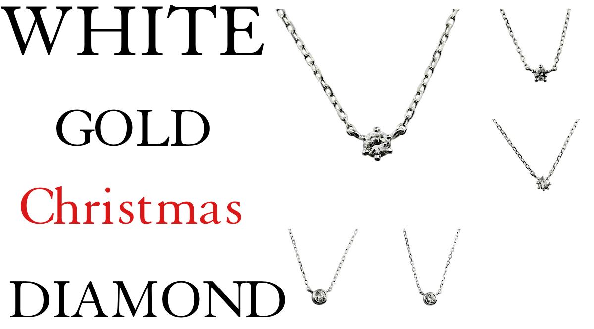 ホワイトゴールドが新鮮 White Christmas気分を盛り上げるリミテッド エディション