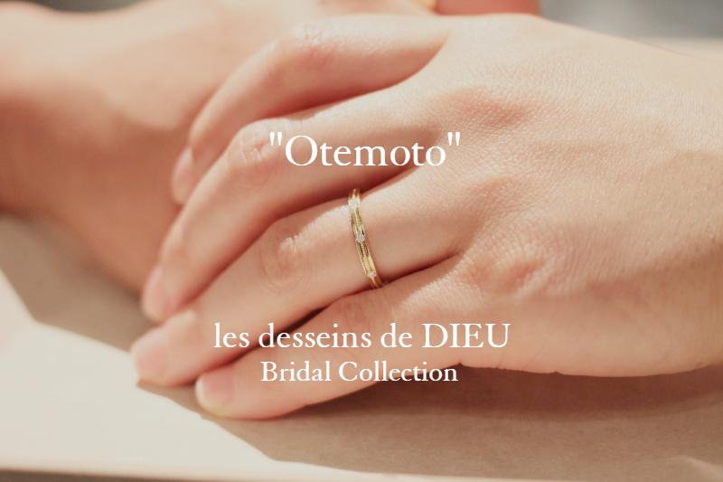 ~Otemoto~ les desseins de DIEU  Wedding Band:  長年仲良しの顧客様が選んだマリッジリング