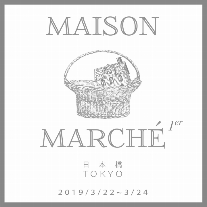 3.22(fri)-3.24(sun)は日本橋に出かけよう!Wako's Room Maison Marché