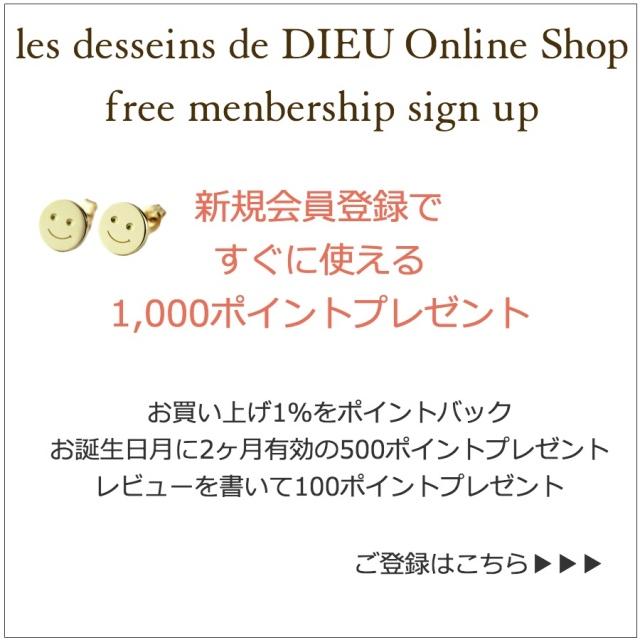 les desseins de DIEU 無料会員登録