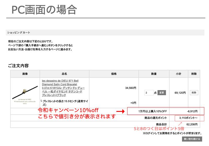 令和キャンペーン 10% OFF 1万円以上お買い上げの方