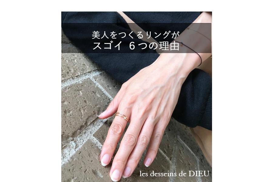 """美人をつくるリング が スゴイ 6つの理由                                     les desseins de DIEU 927 """"Trois Diamond"""" ハンマー槌目 リング"""