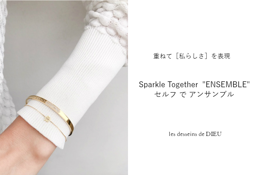 "Sparkle Together  ""ENSEMBLE"" 【アンサンブル】:      Part 1 ブレスレット重ねづけのGOLDEN RULE"