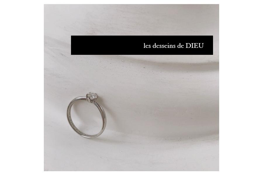 一からつくる エンゲージリング les desseins de DIEU@表参道Bijouterie euro flat
