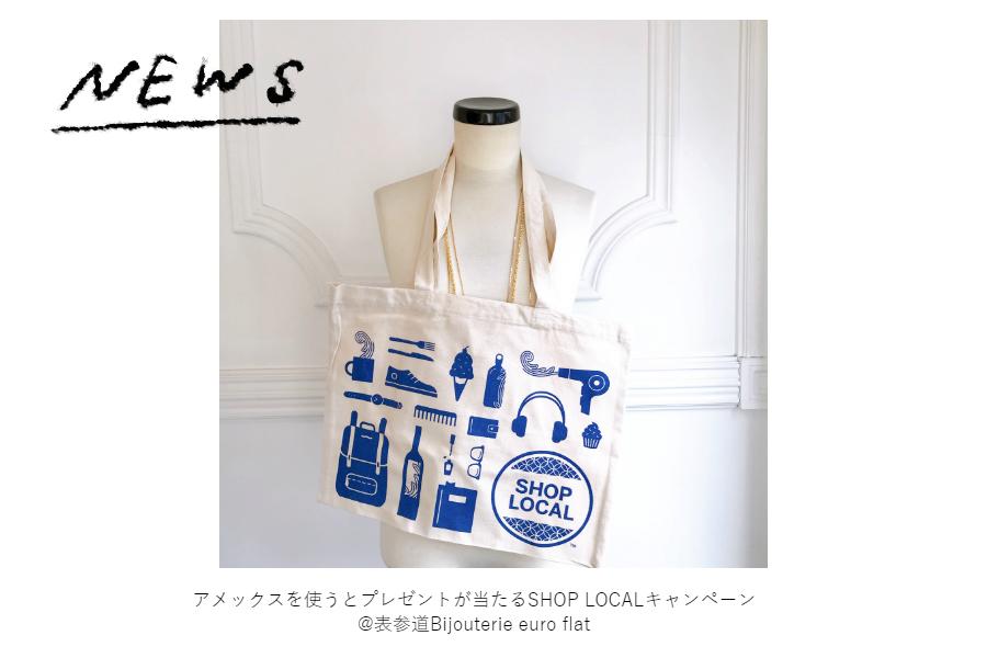 アメックスを使うとプレゼントが当たるSHOP LOCALキャンペーン @表参道Bijouterie euro flat
