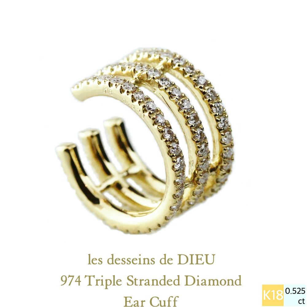 新作リリース情報: 心を喜ばす 輝きを放つ HAPPYなジュエリー 18金 3連ダイヤモンド イヤーカフ les desseins de DIEU