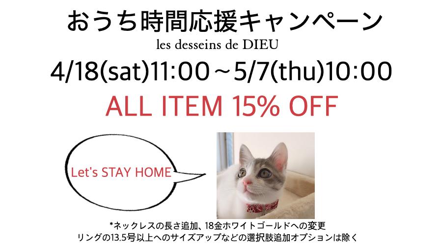 おうち時間応援キャンペーン les desseins de DIEU