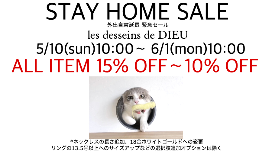 STAY HOME SALE 開催 おうち時間応援キャンペーン les desseins de DIEU