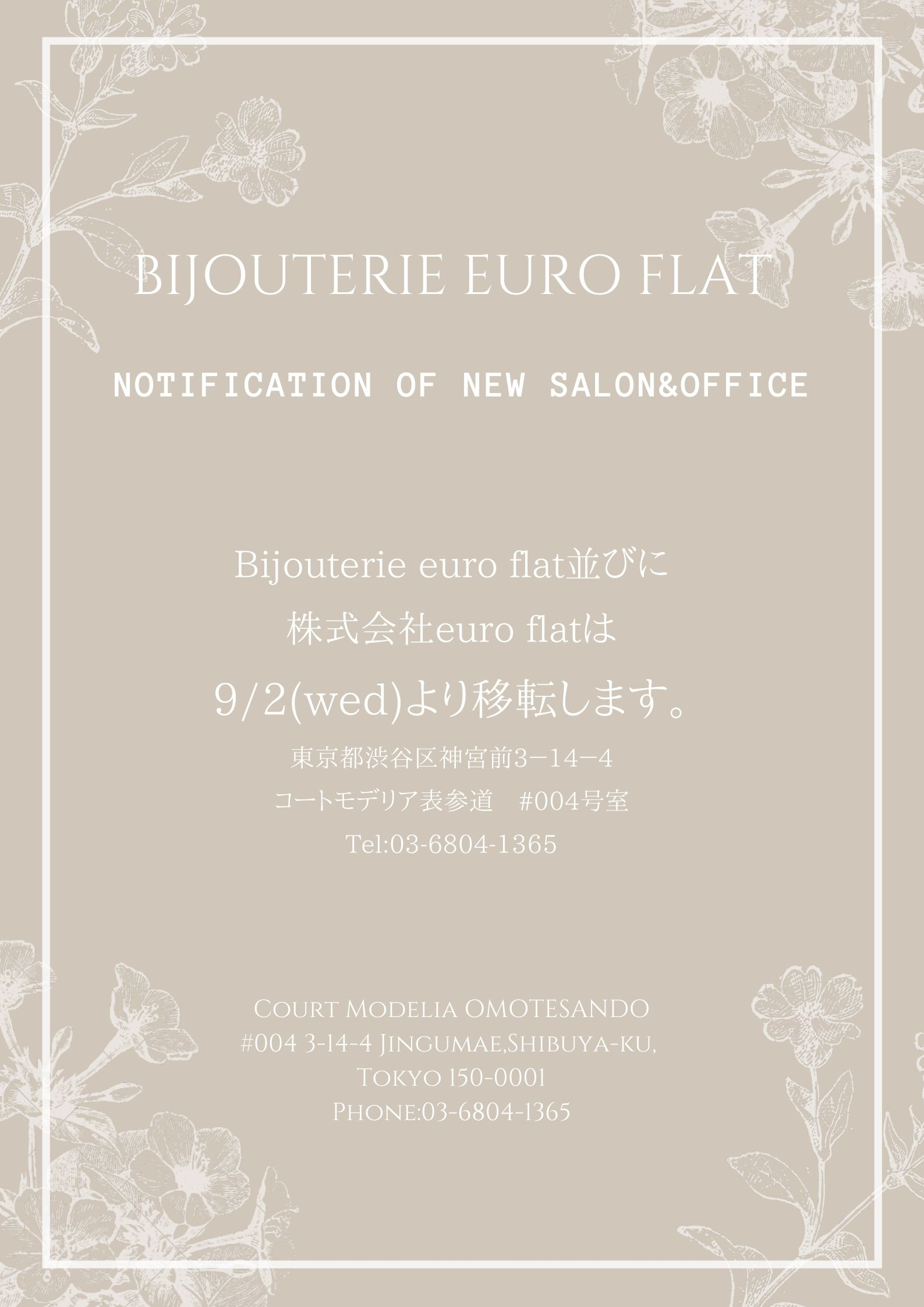 Bijouterie euro flat 及び 株式会社euro flat は 9/2 より移転します。