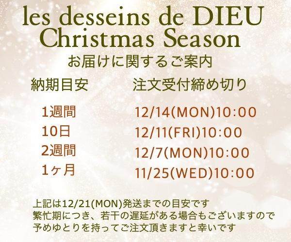クリスマス お届時期に関するご案内
