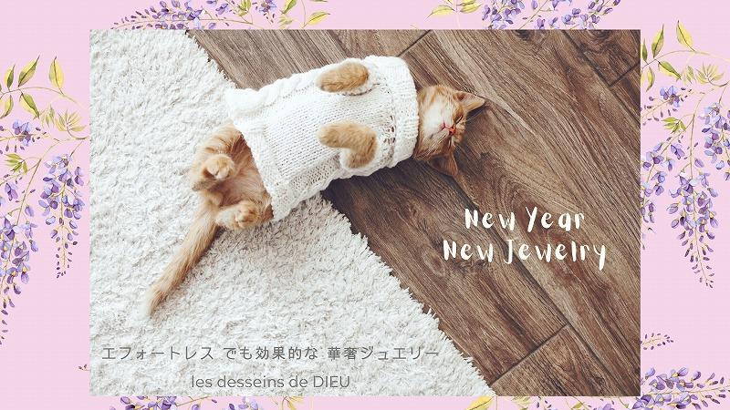 新年を飾る エフォートレス でも Effective/効果的で 縦長シルエットの華奢ジュエリー