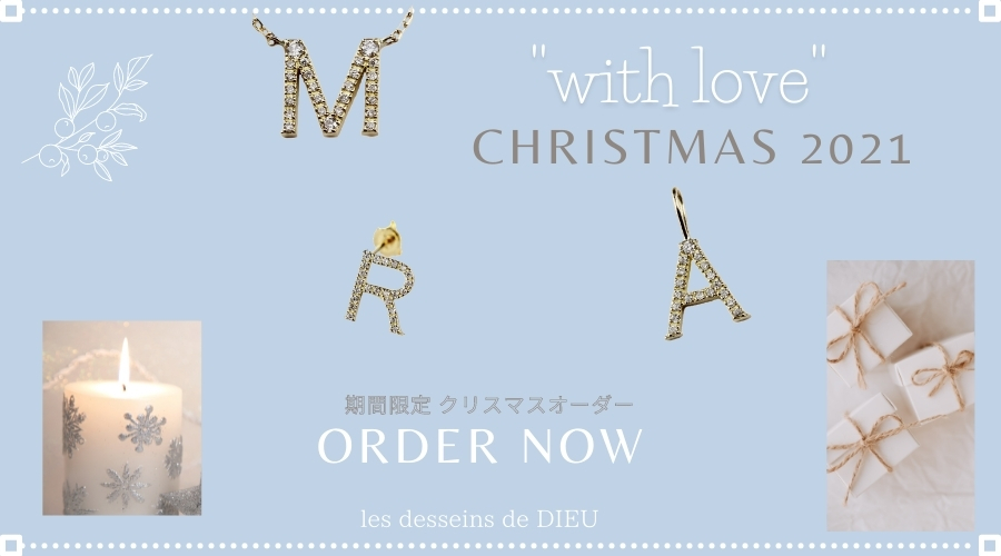 "les desseins de DIEU ONLINE SHOP ""With Love"" Christmas     ≪クリスマス・ジュエリー受注会≫"