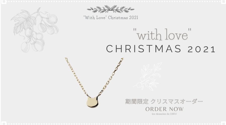 """les desseins de DIEU ONLINE SHOP """"With Love"""" Christmas ≪クリスマス・ジュエリー受注会≫ 第二弾 CHIBI NEKOシリーズ"""